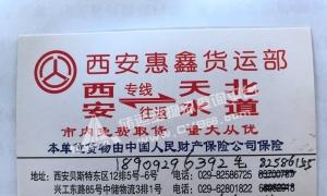 中储【惠鑫货运】