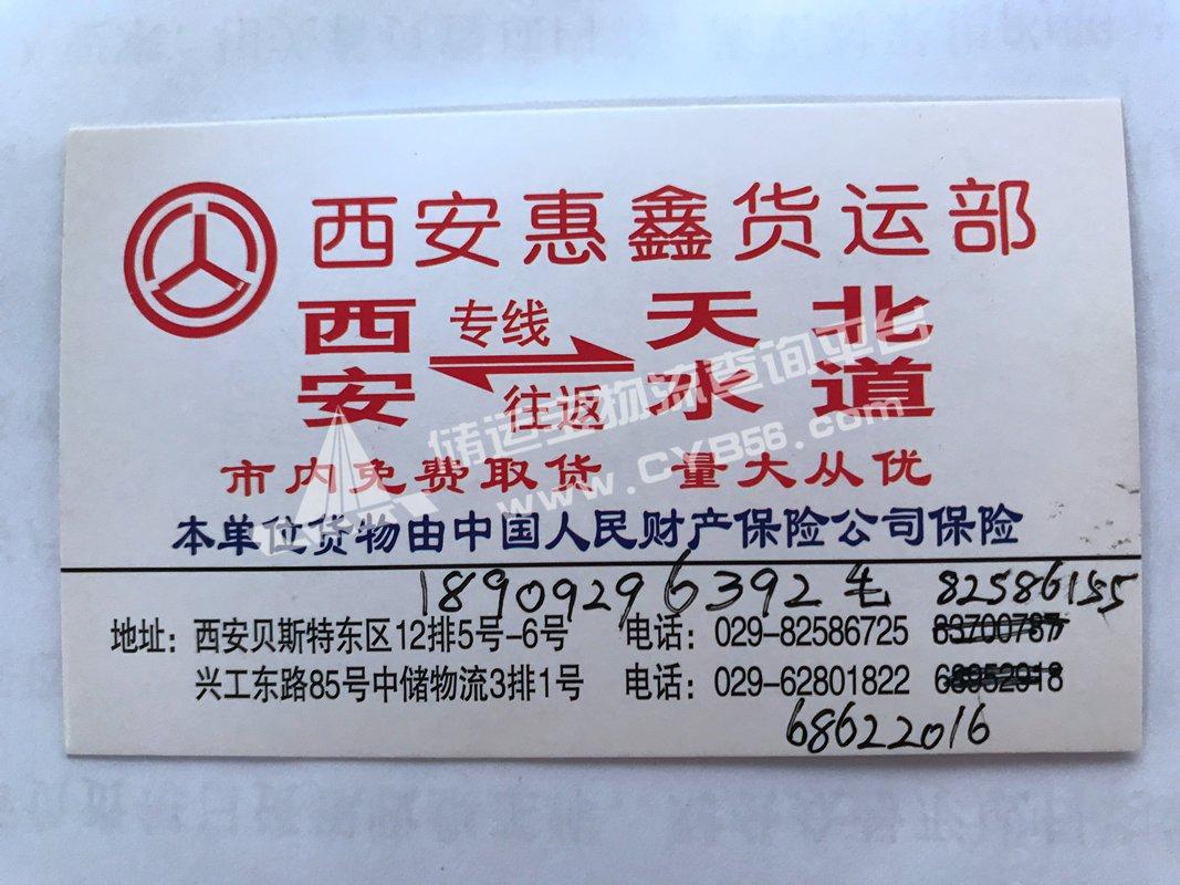 XAZC001 惠鑫 (1).JPG
