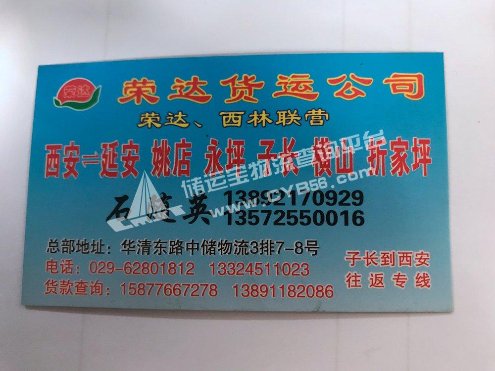 XAZC005 荣达 (1).JPG