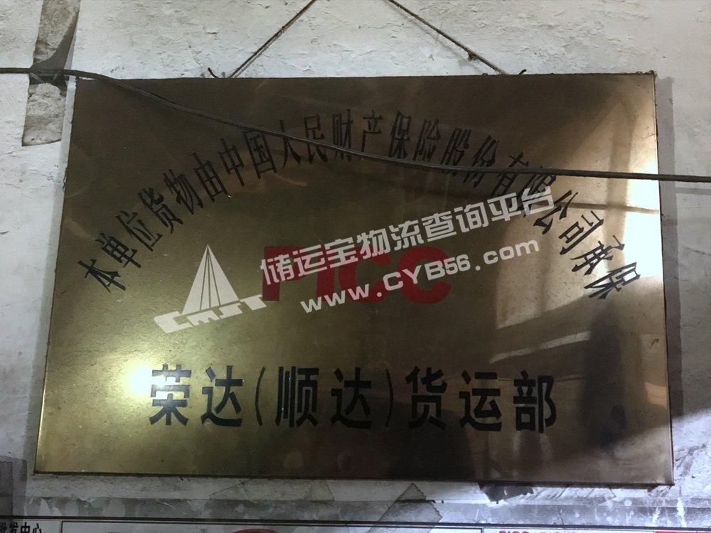 XAZC005 荣达 (8).JPG