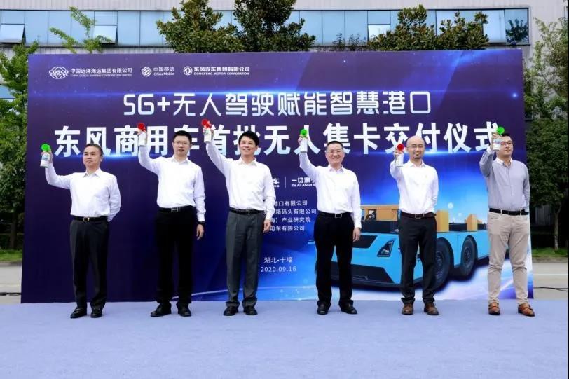 首批5G无人驾驶集卡正式交付,运营开启在即