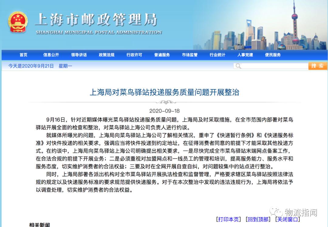 上海邮管局约谈菜鸟驿站:尽快完成备案合法合规经营